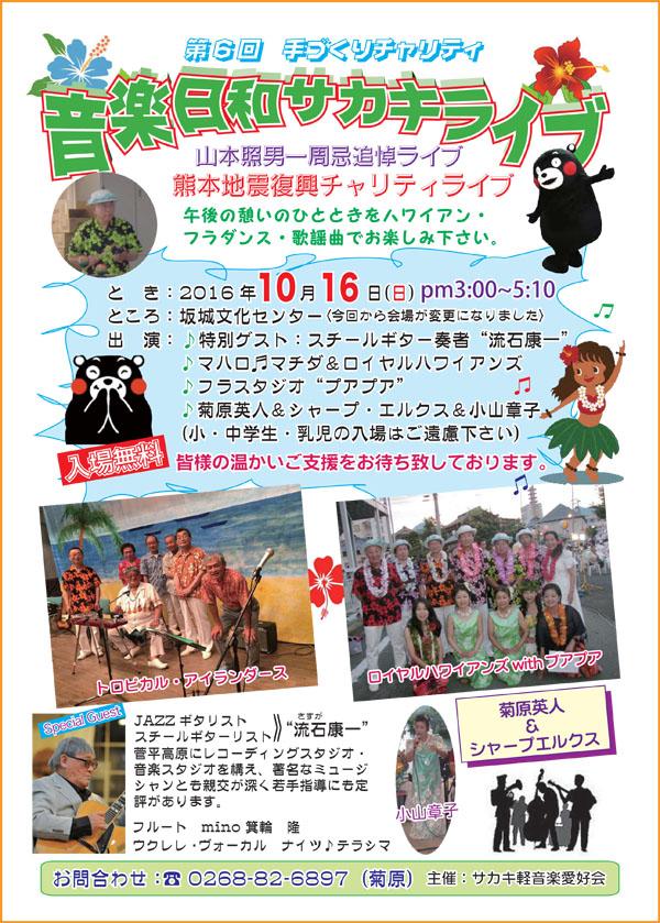 2016サカキライブ