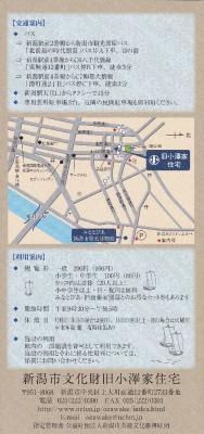 小沢家住宅2