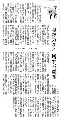 タイの喪服28.11.6.読売新聞