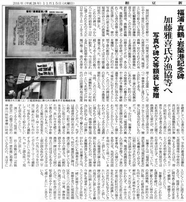 28.11.15.碑文写真など寄贈相豆新聞