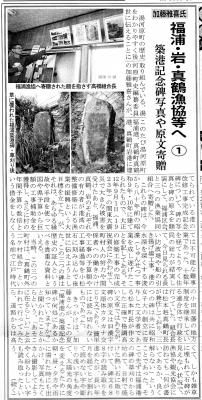 湯河原新聞 碑①
