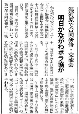 かながわボラ協記事