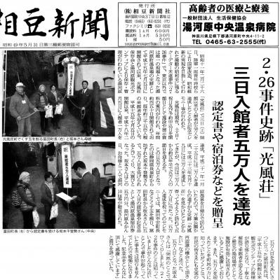 『相豆新聞』28.12.6.光風莊記事