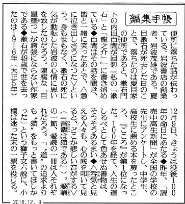 読売新聞編集手帳2016.12.9.