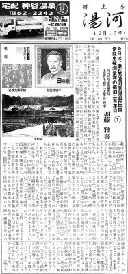 湯河原新聞  伊能①1