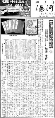 湯河原新聞 伊能② (2)