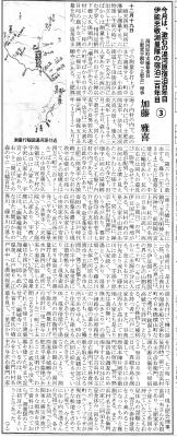 湯河原新聞 伊能③1