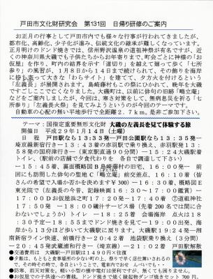 戸田市文化財 大磯左義長29.1.14.