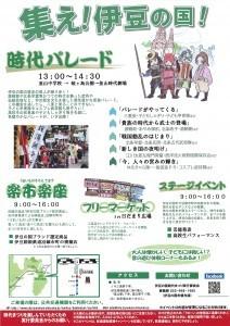 jidaimatsuri2016-00002-212x300.jpg