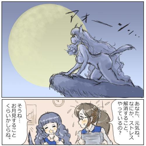 人狼系女子