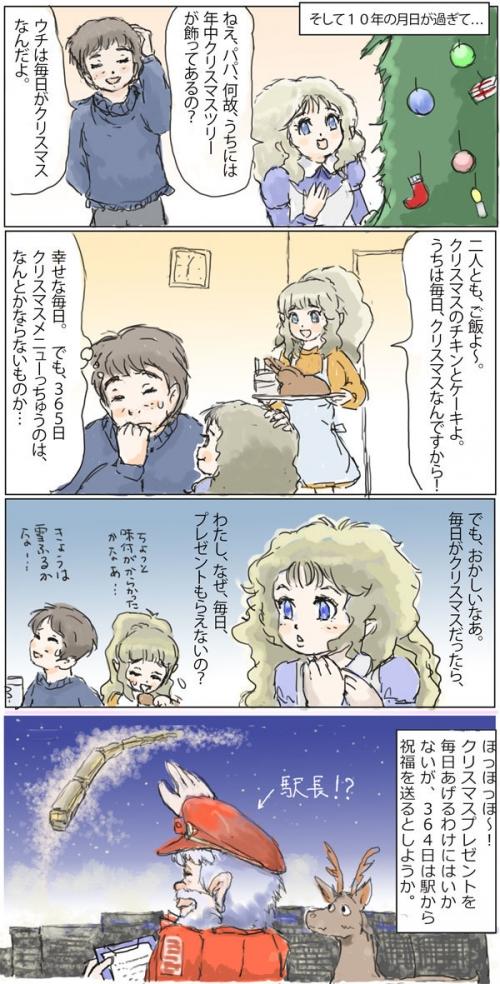 クリスマスツリーと青年(3).