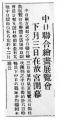 s4,11,24 奉天展-2
