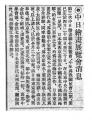 1924民国13年、4,25申報