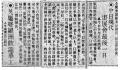 1929民国18年、11,15申報