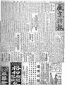 1929民国18年、 盛京時報 表題