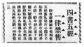 盛京時報 s4,12,3 奉天展-3四書五経-2