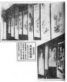 盛京時報 s4,12,5 奉天展-4