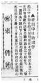 1921,11,28大公報-2