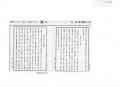 1921,12,2-3大公報と公文書