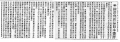 1921,12,2-2大公報