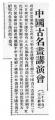 1928,11月28日〖 盛京時報 〗-2