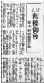 昭和6年4月20日 読売新聞 観桜会