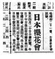 1931,4,20大公報-2