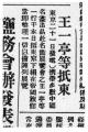1928,11,23盛京時報-2