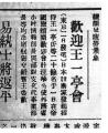 盛京時報民国17 年12月4日-2