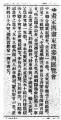 中華民国11年(1922)5月6日〖 申報 〗-2