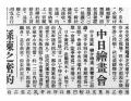 民国13 年(1924 )4 月27日〖 盛京時報 〗-2