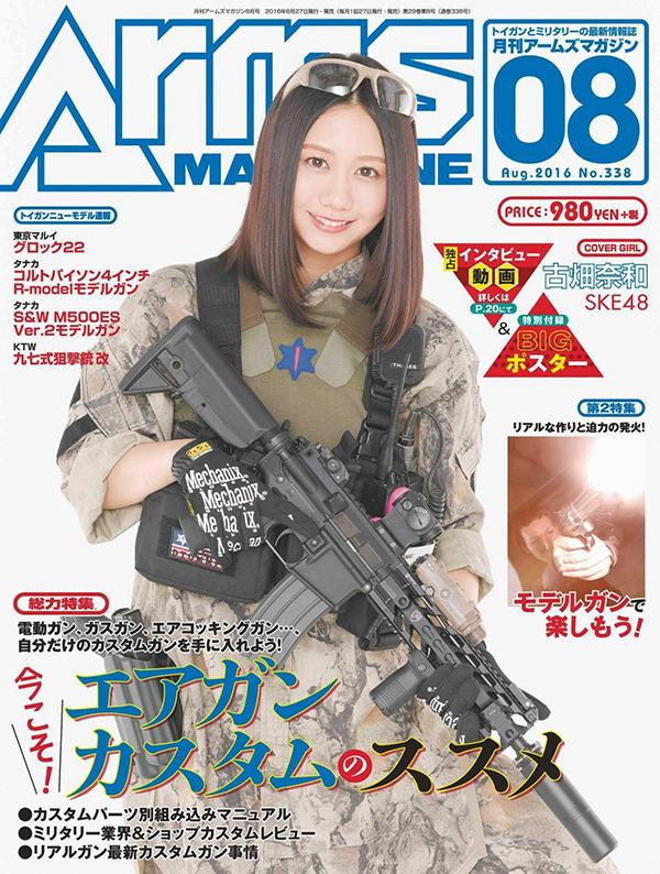 アームズマガジン2016年8月号