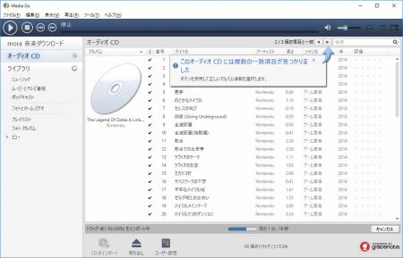 Media GOのCD取り込み画面1