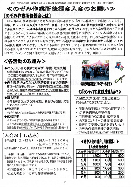 通信5月(入会お願い2)