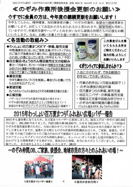 通信5月(更新お願い3)