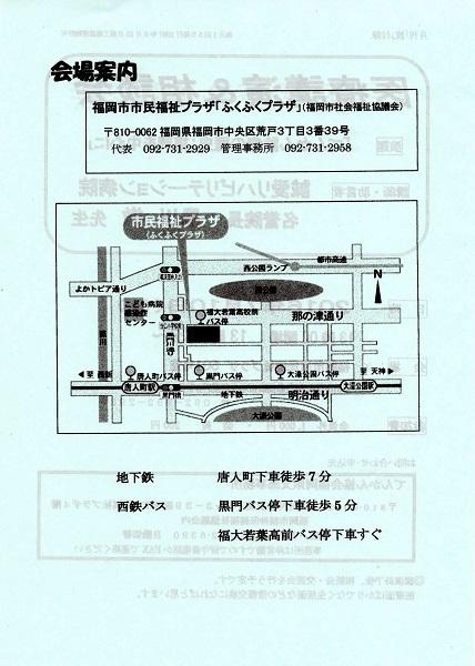 医療講演会in福岡452