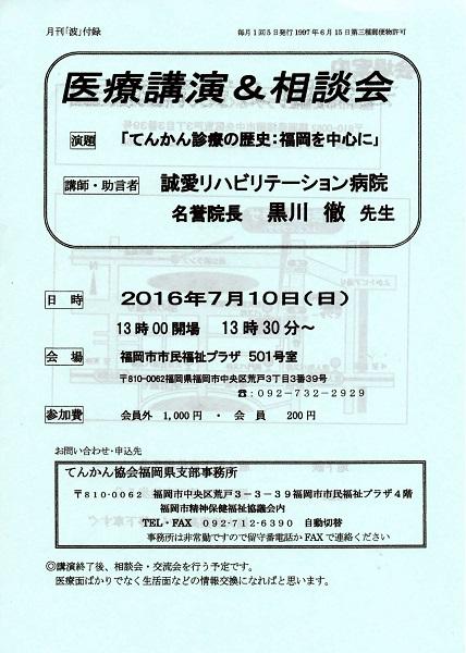 医療講演会in福岡451