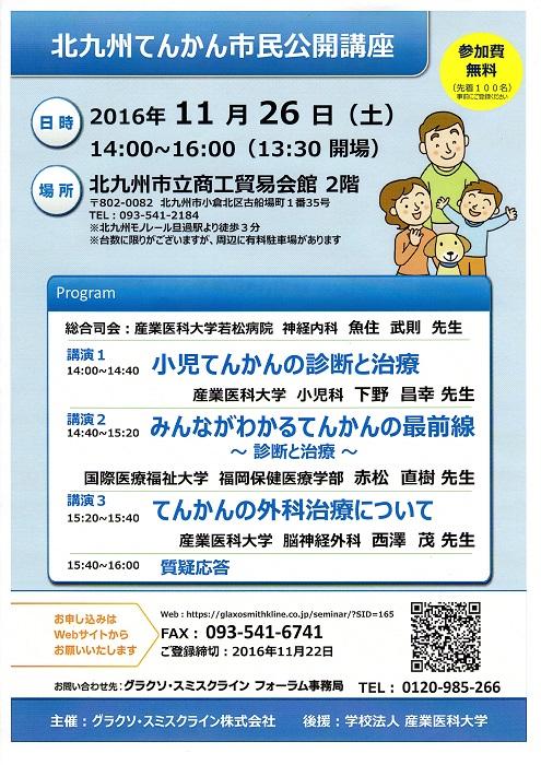 北九州てんかん市民公開講座(グラクソ・スミスクライン)351