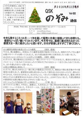 通信12月1ページ359