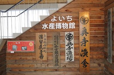 水産博物館 アイヌ民族 2016-4-12 (60)
