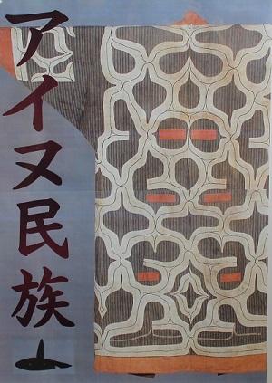 水産博物館 アイヌ民族 2016-4-12 (12)