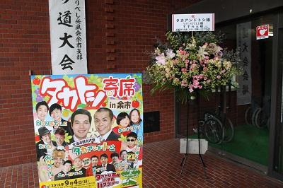 タカトシ寄席2016-9-4 (63)