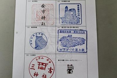 幸福運巡り スタンプ 2016-9-7 (1)