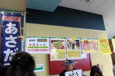 2016年9月18日後志収穫祭 (44)