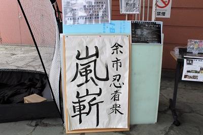 2016年9月18日後志収穫祭 (127)