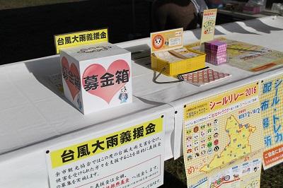 味覚の祭典 2016年9月25日 (5)
