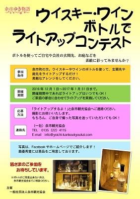 イルミネーション点灯式(ブログ用) (2)