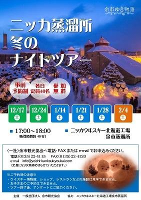ニッカナイトツアー(ブログ用)