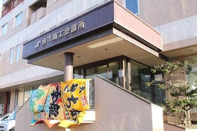 2016-12-4余市水産品町民感謝デー (1)