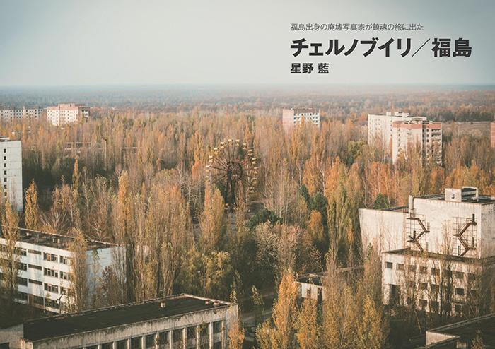 201612_Chernobyl_fukushima.jpg
